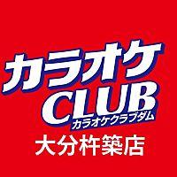 カラオケCLUB DAM 大分杵築店