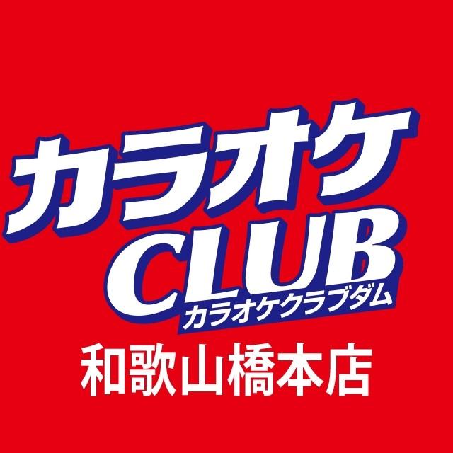 ダム クラブ