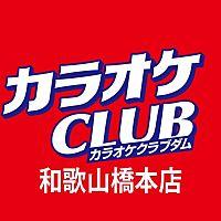 カラオケクラブDAM和歌山橋本店