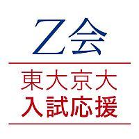 Z会東大京大入試応援