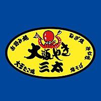 大阪やき三太 釧路店