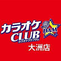 カラオケCLUBDAM大洲店