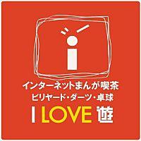 I LOVE 遊上田店
