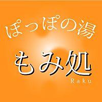 健美サロン-Raku-