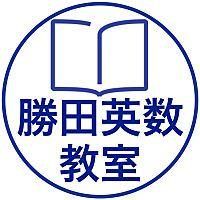 平野・勝田英数教室