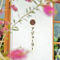 café ajara
