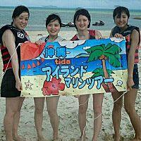 沖縄マリンスポーツTida Island