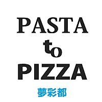 Pasta to Pizza 夢彩都