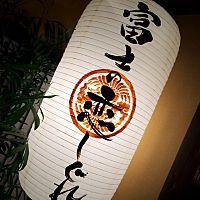 富士の恋しぐれ