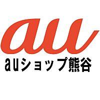 auショップ熊谷