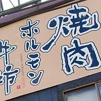 牛坊 菊川店