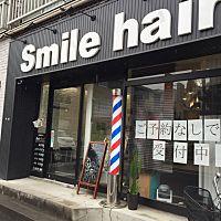 SMILE HAIR北本店