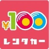 100円レンタカー 綾瀬店