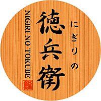 にぎりの徳兵衛 イオンモール茨木店