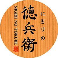 にぎりの徳兵衛 アピタ四日市店