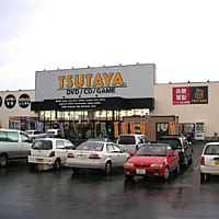 TSUTAYA 函館白鳥店
