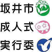 坂井市成人式実行委員会