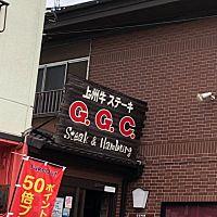GGC高崎本店