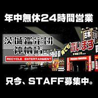 茨城鑑定団 神栖店