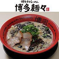 博多麺々三田本店