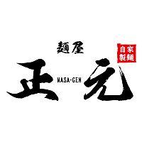 麺屋 正元
