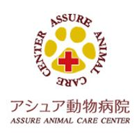 アシュア動物病院