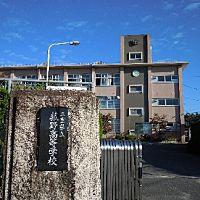 三重県立菰野高等学校