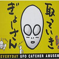 UFO基ゃっ地ゃー エブリデイ行田店