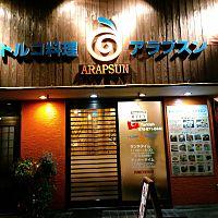 トルコ料理店アラプスン