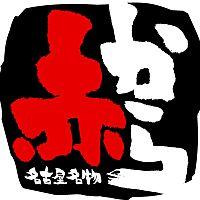 赤から徳島沖浜店