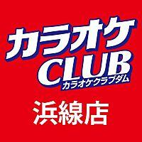 カラオケCLUB DAM 浜線店