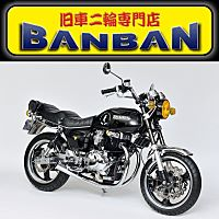 旧車二輪専門店 BANBAN