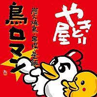 鳥ロマン 三原店