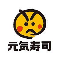 元気寿司 境町店
