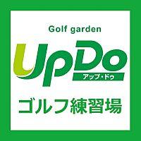 UP・DOゴルフガーデン松阪店