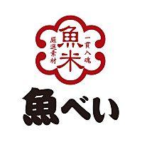 魚べい 西川田店