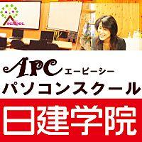 APCパソコンスクール 淡路島校
