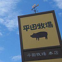 平田牧場 本店