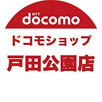ドコモショップ戸田公園店