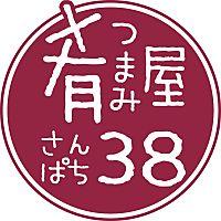 肴屋38(つまみやさんぱち)