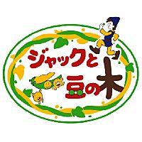 カラオケ ジャックと豆の木