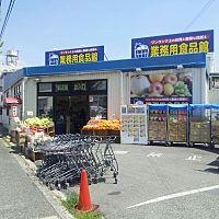 業務用食品館 池田店