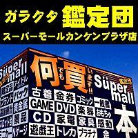 ガラクタ鑑定団カンケンプラザ店