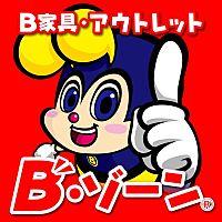 """B""""・ゾーン 早川"""
