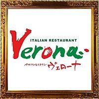 イタリアンレストラン ヴェローナ