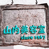山内美容室 since1967