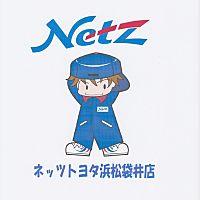 ネッツトヨタ浜松 袋井店