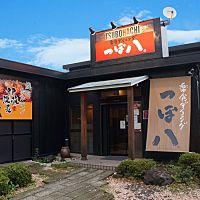 つぼ八愛川町店