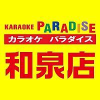 カラオケパラダイス和泉店