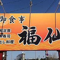 三川寿し 福仙